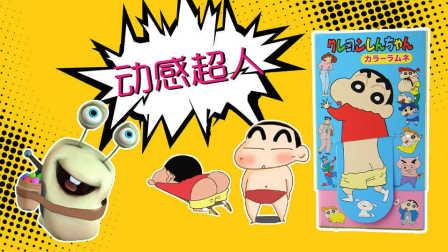 白白侠玩具秀:【日本食玩】蜡笔小新脱裤裤搞怪糖果