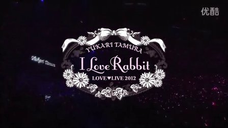 田村ゆかり LOVE ♡ LIVE 2012 I Love Rabbit (Disc#01)
