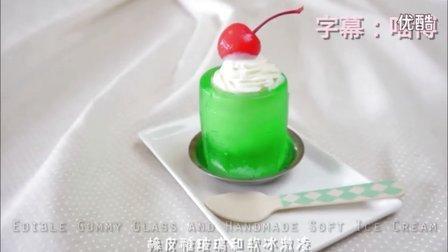 【喵博搬运】【食用系列】橡皮玻璃糖和软冰激凌《๑•̀ω•́๑》