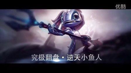【若风解说】双龙际会逆天改命!究极翻盘小鱼人!