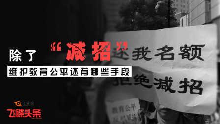 """【飞碟头条】除了""""减招"""",维护教育公平还有"""