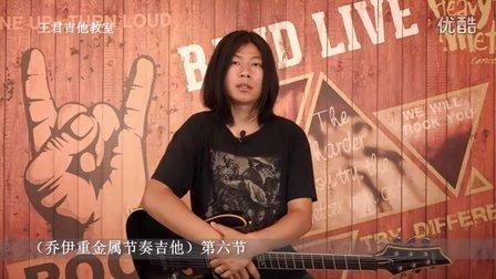 重金属主奏电吉他教学No.1《小调五声剧情》迷失音阶详解图片