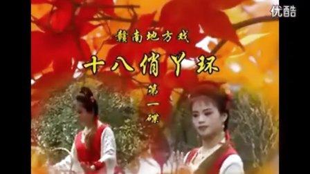 赣南地方戏-十八俏丫环1