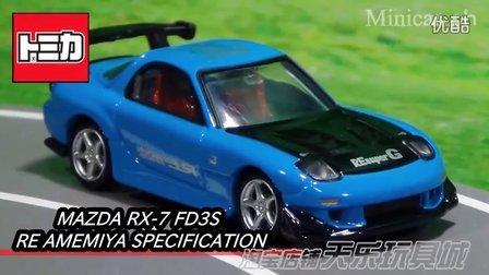 【天乐玩具城】TOMY PREMIUM 04 MAZDA RX-7 FD3S RE雨宮仕様 多美卡 合金车模