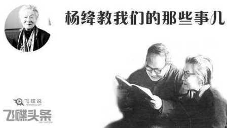 【飞碟头条】杨绛教我们的那些事儿