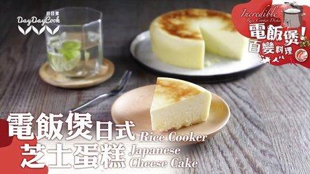 电饭煲日式芝士蛋糕 236