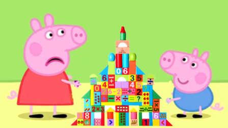 跟猪爸爸猪妈妈小猪佩奇乔治一起来做一个城堡吧!