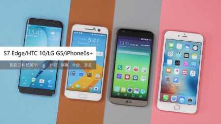 四大旗舰S7 edge LG G5 HTC 10 iPhone(第七季)上篇