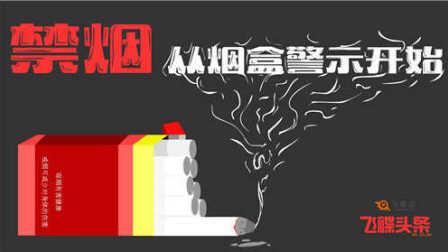 【飞碟头条】戒烟从烟盒警示开始