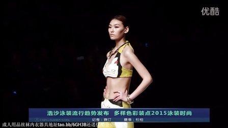 性感时尚泳装模特展示