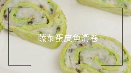蔬菜蛋皮鱼滑 44