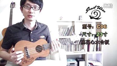 【小鱼吉他屋】蜗牛Snail C06桃花心木雕刻尤克里里ukulele视听