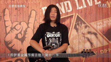 重金属主奏电吉他教程No.2《击勾弦视频》包肉饺子技巧教学图片