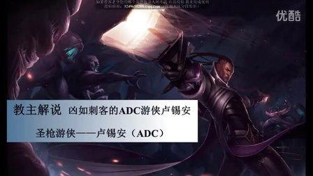 【教主】S6凶如刺客的ADC 圣枪游侠