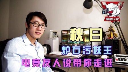 【电竞友人说】vol.3 污妖王炉石人气主播秋日专访