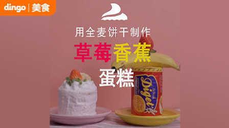 全麦饼干草莓香蕉蛋糕 06