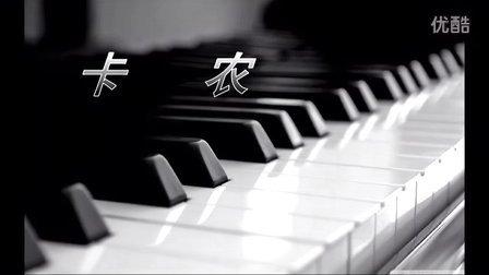 最经典:D大调卡农 钢琴和颤_tan8.com