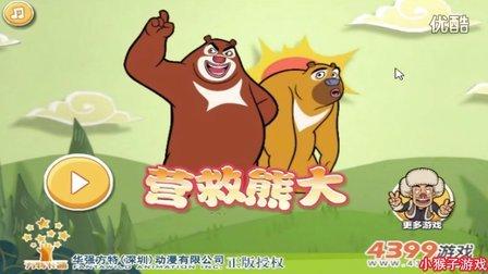 熊大1 5关 熊出没之熊心归来 熊出没之冬日乐翻天 熊出没之夏日连连