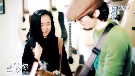 玩易吉他弹唱教学《喜欢你》凌丹&卫锋