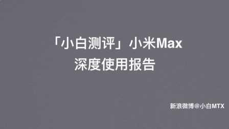 「小白测评」小米Max 深度使用报告