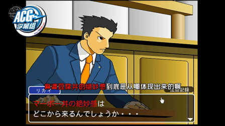 【蛇精病游戏实况】牛丼裁判 第一话@ACG字幕组
