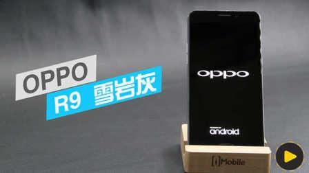 OPPO R9「雪岩灰」开箱——iMobile出品
