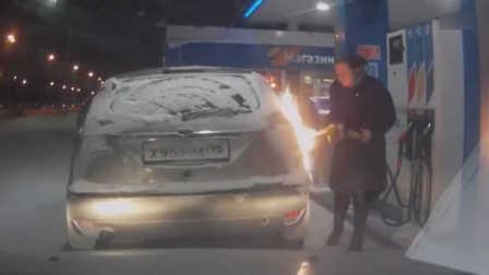 加油站玩火,脑残女司机吓傻路人