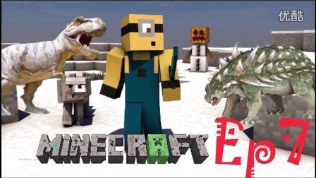〖扁桃〗我的世界石器时代恐龙纪Ep7〓打激素辣,霸王龙长大辣〓MC_Minecraft