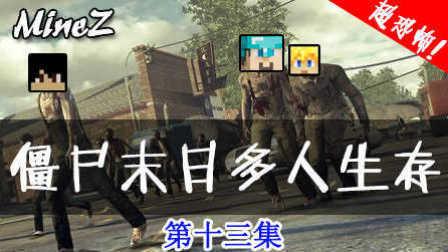 [小鱼]我的世界MineZ暴走僵尸多人生存ep.13