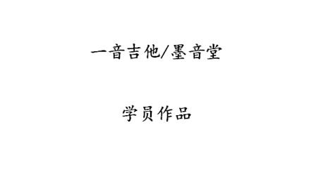 《小星星》 指弹吉他 翻弹 墨音堂 by 吴方杰