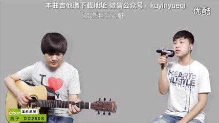 吉他弹唱教学《修炼爱情》林俊杰 酷音小伟吉他教学入门自学教程-白