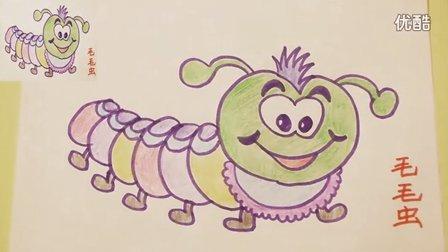 画毛毛虫涂鸦 教幼儿学画画简笔画初学教程