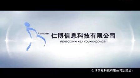 济宁仁博易教易学数字化教学管理平台