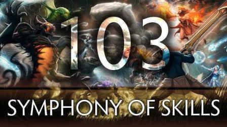 视频: Dota 2 Symphony of Skills 103