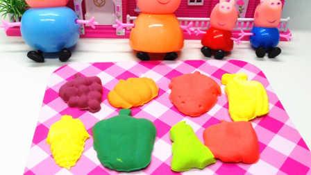 小猪佩奇玩彩泥 粉红猪小妹用橡皮泥手工制作蔬菜