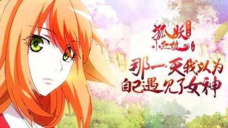 对《狐妖小红娘第28集【月红篇袭来,小东方月初与涂山红红的爱恋】