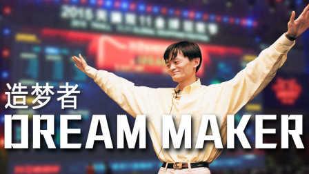 """纪录片:马云和他永远的""""少年阿里""""《Dream_Maker》(造梦者)"""