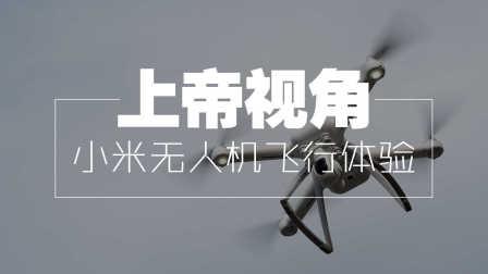 小米无人机飞行评测-与大疆定位不同
