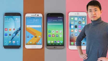 四大旗舰 S7edge/LG G5/HTC 10/iPhone(第七季)下篇