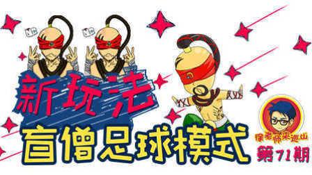 徐教师来巡山71:新玩法盲僧足球形式