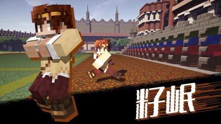 我的世界 Minecraft 方块学园 籽岷视频后贴素材图片