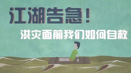 江湖告急 洪灾面前我们如何自救