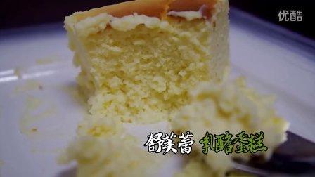 舒芙蕾乳酪蛋糕--胡家小宅