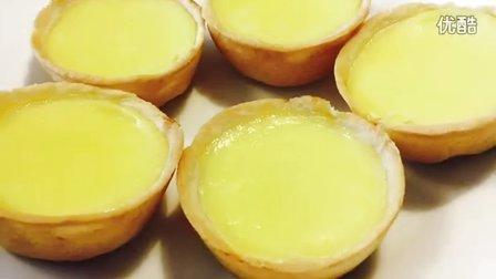 适合初学者的奶香原味蛋挞Original Egg Tarts Recipe