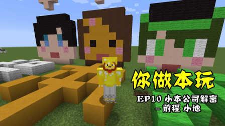 我的世界你做本玩EP10 拯救本公司 Minecraft MC解谜实况解说图片