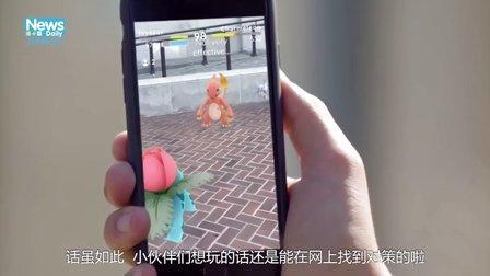 iPhone 7摄像头凸又大 Pokémon GO确定暂无国服 资讯每日评0712