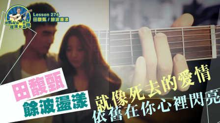 田馥甄【餘波盪漾】馬叔叔吉他教學 #274