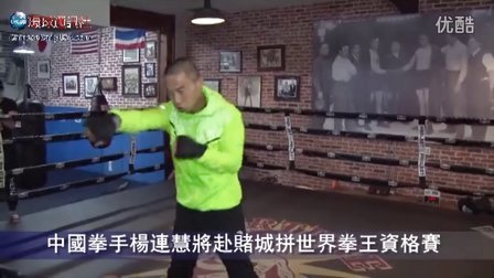 【視頻】 中國拳手楊連慧將赴賭城拼世界拳王資格賽(環球通訊社)