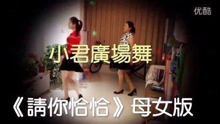 小君广场舞请你恰恰母女版 Sls88sd 改编版