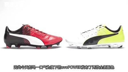 【新鞋速递】PUMA发布evoPOWER 1.3足球鞋全新配色